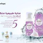 Mundi Pharma - Betadine - Feminine Wash 01