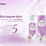 Mundi Pharma - Betadine - Feminine Wash 02