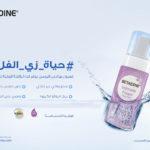 Mundi Pharma - Betadine - Feminine Wash 03