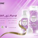 Mundi Pharma - Betadine - Feminine Wash 04